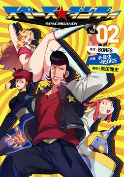 スペース☆ダンディ 2巻-電子書籍
