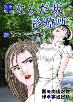 なみだ坂診療所 完全版21巻-電子書籍