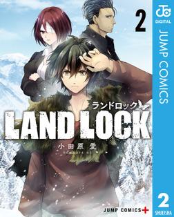 LAND LOCK 2-電子書籍