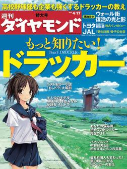 週刊ダイヤモンド 10年4月17日号-電子書籍