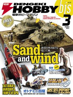 電撃ホビーマガジンbis 2013年3月号-電子書籍