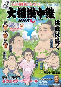 サンデー毎日増刊 (サンデーマイニチゾウカン) NHK G-media 大相撲中継 令和3年名古屋場所号