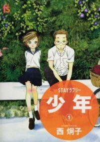 STAYラブリー 少年(1)