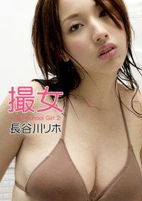 撮女 長谷川リホ -High School Girl 2-