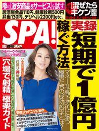 週刊SPA! 2015/9/15号