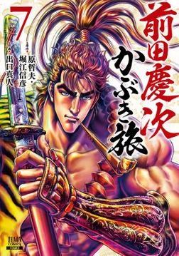 前田慶次 かぶき旅 7巻-電子書籍