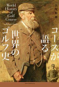 コースが語る世界のゴルフ史