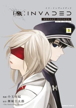 ID:INVADED(3) #BRAKE-BROKEN-電子書籍