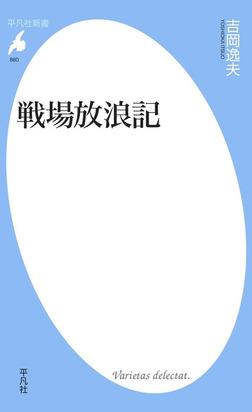 戦場放浪記-電子書籍