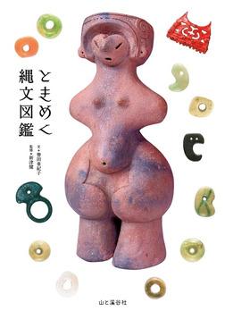 ときめく縄文図鑑-電子書籍