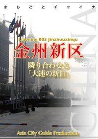 遼寧省005金州新区 ~隣り合わせる「大連の新旧」