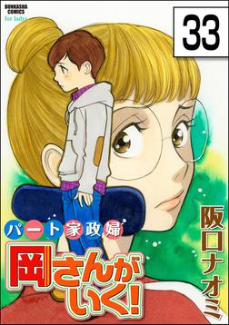 パート家政婦岡さんがいく!(分冊版) 【第33話】-電子書籍