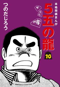 5五の龍(10)-電子書籍