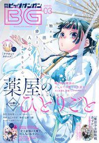 デジタル版月刊ビッグガンガン 2019 Vol.03