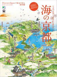 Discover Japan TRAVEL 2016年3月号「海の京都」