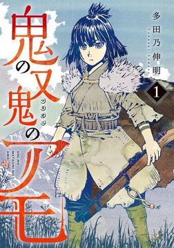鬼の又鬼のアモ(1)-電子書籍