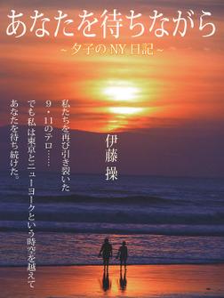 あなたを待ちながら~夕子のNY日記~-電子書籍