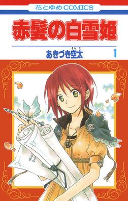 赤髪の白雪姫 1巻-電子書籍