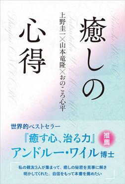 癒しの心得-電子書籍