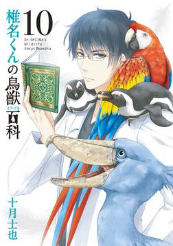 椎名くんの鳥獣百科 10巻-電子書籍