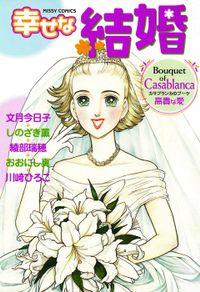 幸せな結婚 Casablanca~高貴な愛