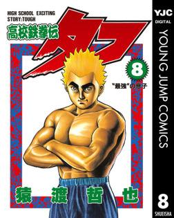 高校鉄拳伝タフ 8-電子書籍