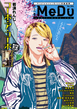 COMIC MeDu No.006-電子書籍