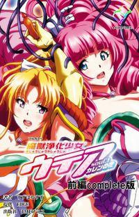 【フルカラー】魔獣浄化少女ウテア 前編 Complete版
