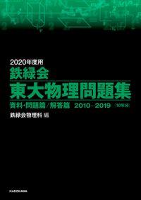 2020年度用 鉄緑会東大物理問題集 資料・問題篇/解答篇 2010-2019