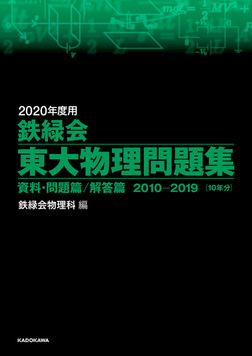 2020年度用 鉄緑会東大物理問題集 資料・問題篇/解答篇 2010-2019-電子書籍