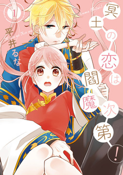 冥土の恋は閻魔次第! 1巻-電子書籍