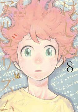 はじめアルゴリズム(8)-電子書籍