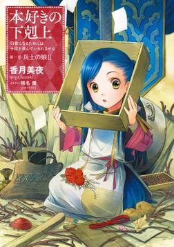 【小説2巻】本好きの下剋上~司書になるためには手段を選んでいられません~第一部「兵士の娘II」-電子書籍