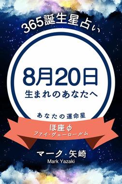 365誕生星占い~8月20日生まれのあなたへ~-電子書籍