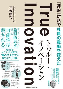 「禅的」対話で社員の意識を変えた トゥルー・イノベーション-電子書籍