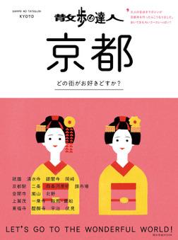 散歩の達人 京都-電子書籍