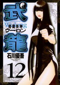 格闘美神 武龍(12)