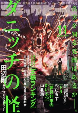 【電子版】月刊コミックビーム 2021年11月号-電子書籍