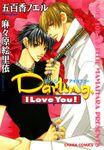 Darling,I Love You!