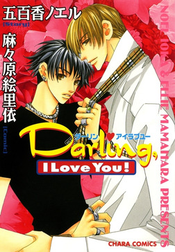 Darling,I Love You!-電子書籍