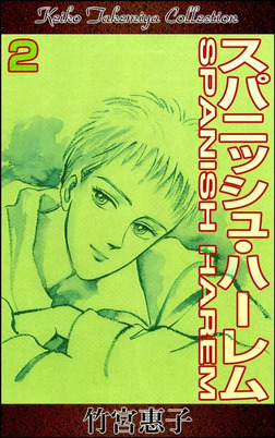 スパニッシュ・ハーレム (2)-電子書籍