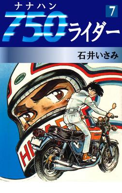 750ライダー(7)-電子書籍