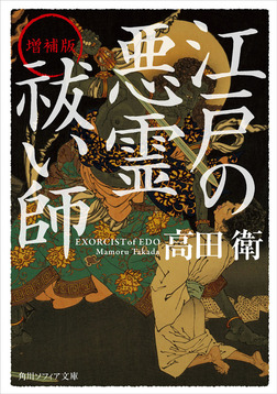 増補版 江戸の悪霊祓い師-電子書籍