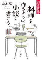 創作講座 料理を作るように小説を書こう