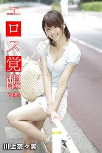 エロス覚醒 Vol.3 / 川上奈々美
