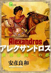 アレクサンドロス(文春デジタル漫画館)
