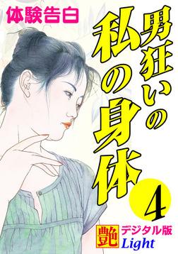 【体験告白】男狂いの私の身体04-電子書籍