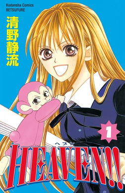 HEAVEN!!(1)-電子書籍