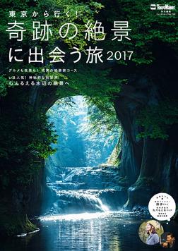 東京から行く! 奇跡の絶景に出会う旅 2017-電子書籍