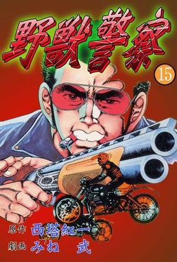 野獣警察15-電子書籍